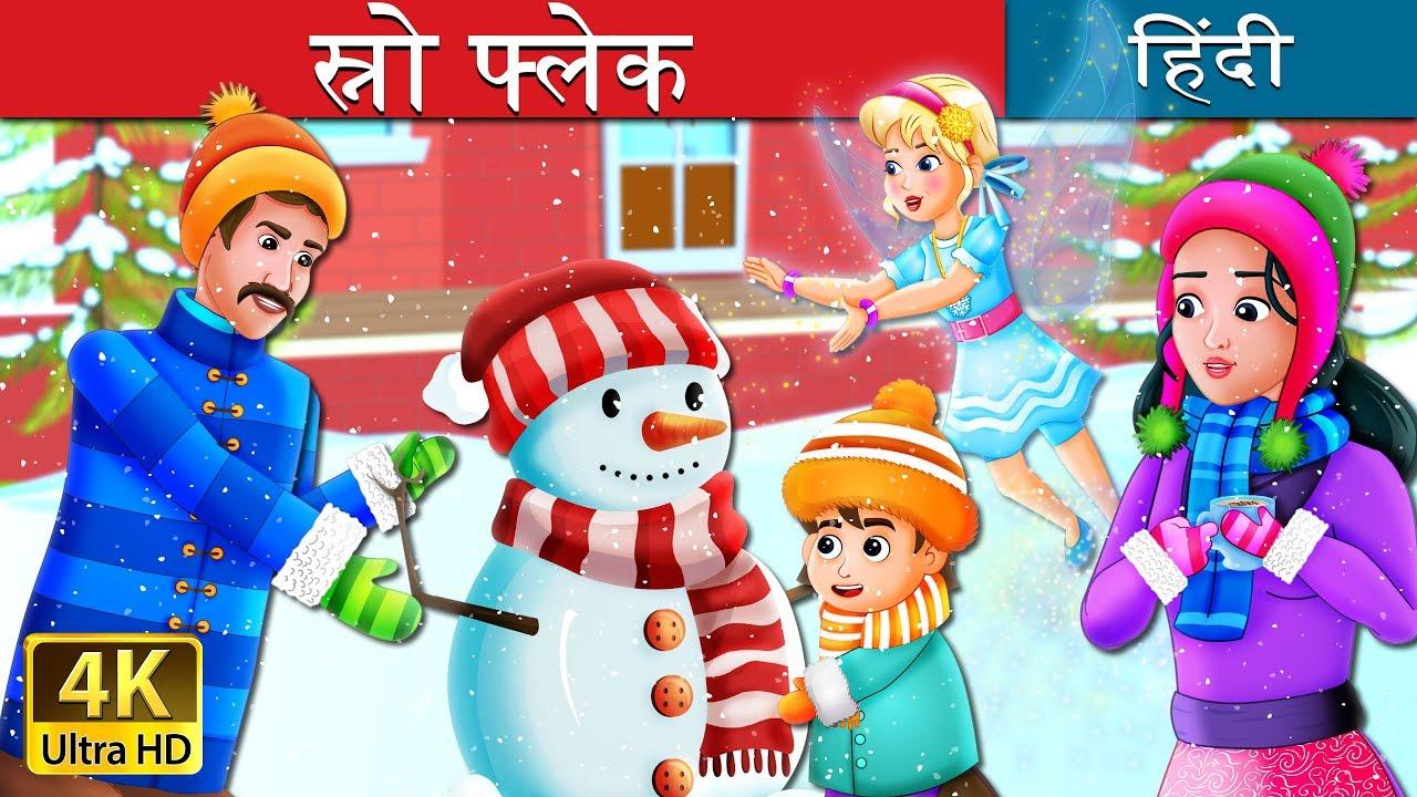 स्नो फ्ले | Snowflake Story | बच्चों की हिंदी कहानियाँ | Hindi Fairy Tales
