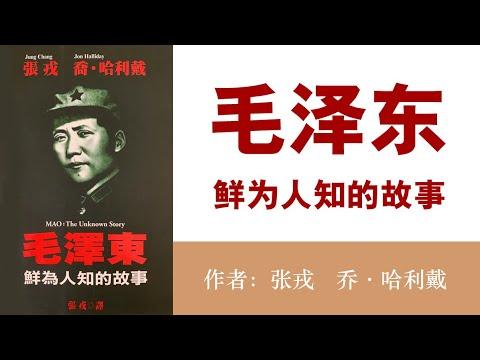 毛泽东:鲜为人知的故事(11)长征前夕:毛泽东差点儿被扔掉(十送红军);作者:张戎&乔·哈利戴;播讲:夏秋年- YouTube
