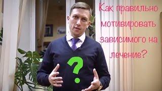 6 лекция Как правильно мотивировать наркомана или алкоголика на лечение Андрей Борисов