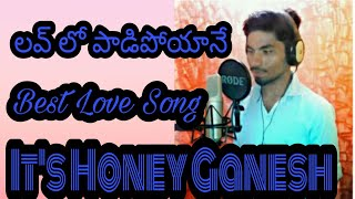 Love Song || Love lo Padipoyane || 4G  Honey Ganesh ||