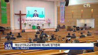 해남군기독교교회협의회 제24회 정기총회 (목포, 윤희준…