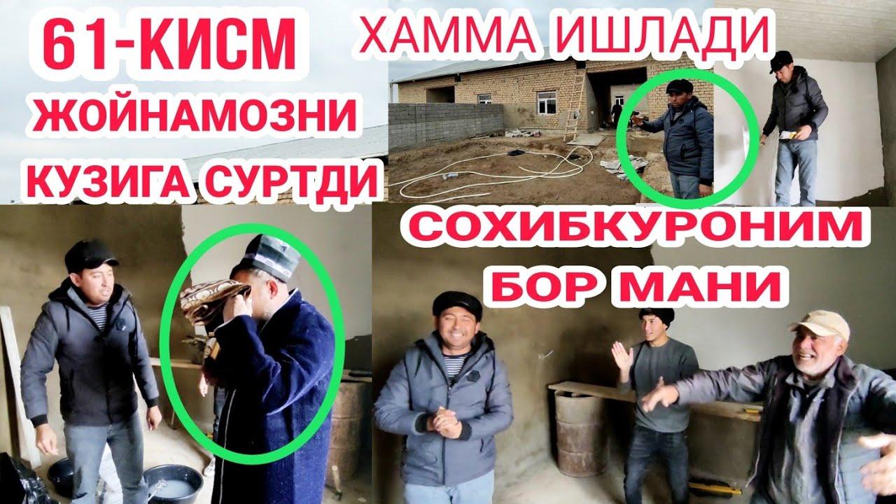 ИККИ ОИЛАГА УЙ КУРАМИЗ 61-КИСМ СИРОЖ ХОФИЗ КУЙЛАДИ 2020 MyTub.uz