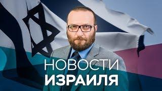 Новости. Израиль / 19.08.2019