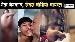 Politicians involved in MMS Scandal | राजनीतिज्ञ जो फंस चुके है MMS स्कैंडल में | BJP | Congress