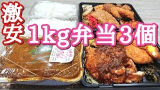 【大食い】キッチンダイブの激安デカ盛り弁当3kgを爆食! thumbnail