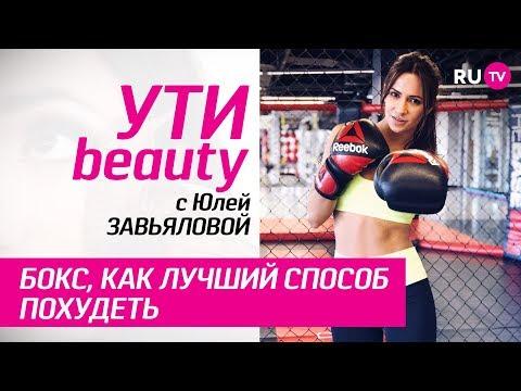 Бокс, как лучший способ похудеть   Ути-Beauty. Выпуск 41