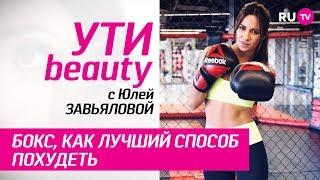Бокс, как лучший способ похудеть | Ути-Beauty. Выпуск 41