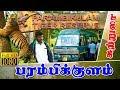 பரம்பிக்குளம் சுற்றுலா I Parambikula Trip I Tree House I Trekking I Bamboo Rafting I Kerala