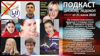ISU отменил изменения в правилах и утвердил этапы ЮГП Медведева Кихира скандал которого не было