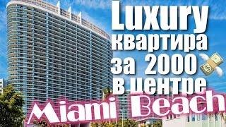 Luxury Квартира на Miami Beach $2000/Мес.