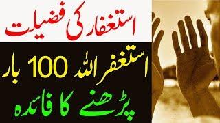Astaghfar Ki Fazilat - Astaghfirullah 100 Times Padhne Ke Fayde - Khas Wazifa