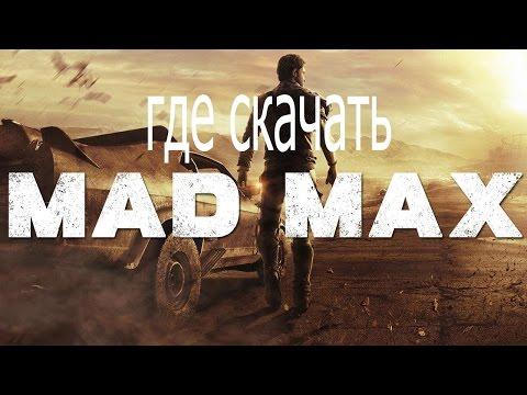 Где скачать Mad Max [МЕХАНИКИ] на ПК.