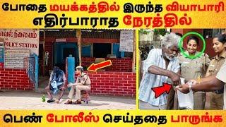 போதை மயக்கத்தில் இருந்த வியாபாரி எதிர்பாராத நேரத்தில் பெண் போலீஸ் செய்ததை பாருங்க Tamil News