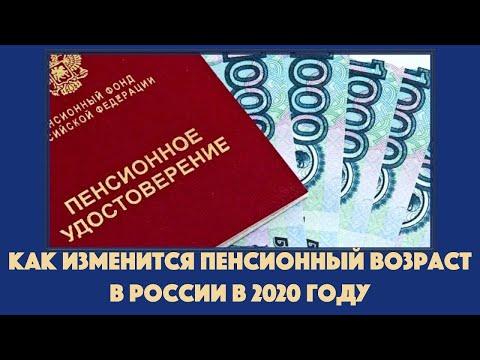 Как изменится пенсионныйвозраст в России в 2020 году