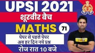 UPSI 2021    Maths    Basic Class   71   By Mohit Sir    पेपर से पहले पेपर (अब हर दिन नये प्रश्न)