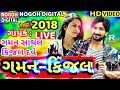 ગમન સ થલ ક જલ દવ Gaman Santhal Kinjal Dave Live Program 2018 Nogoh Digital mp3