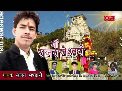 Maa Raj Rajeshwari (Nanda Devi) Latest Garhwali Bhajan Song 2017 Sanjay Bhandari Riwaz Music