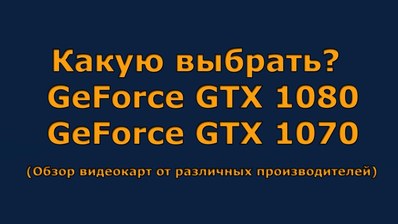 GeForce GTX 1080 & GTX 1070 - характеристики, цена и дата выхода .