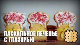 Пасхальное печенье с глазурью — видео рецепт