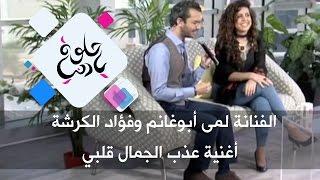 الفنانة لمى أبوغانم وفؤاد الكرشة – أغنية عذب الجمال قلبي