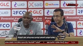 موسيماني : لم أتحدث عن الزمالك منذ قدومي وأحترم كل المنافسين .. المنافسة علي اللقب مستمرة