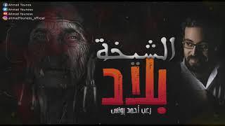 قصة مخيفه جدا لا تفوتك في رعب أحمد يونس | الشيخة بلاد
