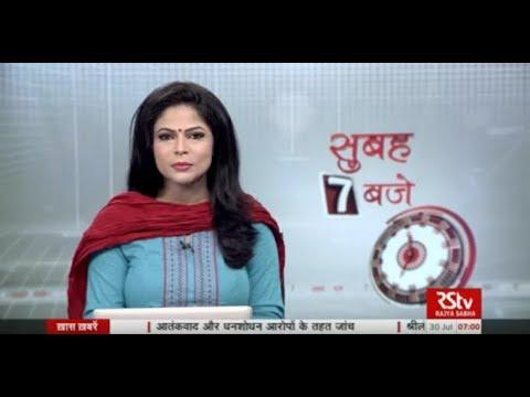 Hindi News Bulletin   हिंदी समाचार बुलेटिन – July 30, 2017 (7 am)