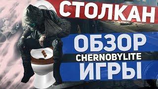 НЕ ТРАТЬ ДЕНЬГИ НА Chernobylite - ОБЗОР ИГРЫ [Новинки STEAM 2019 - Рпг, Выживание, Постапокалипсис]