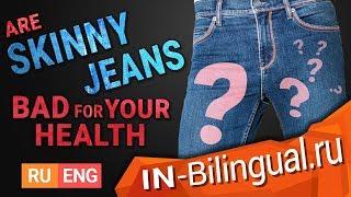 видео Джинсы и здоровье