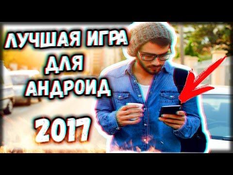 ЛУЧШАЯ ИГРА ДЛЯ АНДРОИД 2017│Games, android, скачать игры, игры на андроид, спиннер, spinner