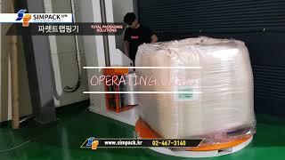 파렛트랩핑기(유일화학) - 심팩포장기계