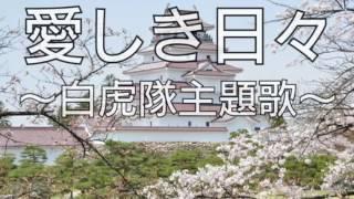 1986年に日本テレビ系列で放送された、年末時代劇スペシャル「白虎隊」の...