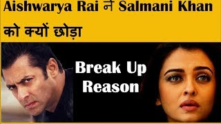 Aishwarya Rai ने Salman Khan को क्यों छोड़ा | Salman Khan Aishwarya lovestory BreakUp | EarningBaba