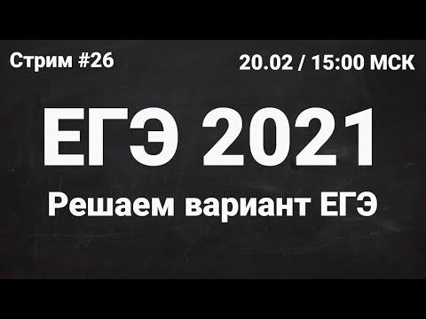 ЕГЭ по информатике 2021.26 Решение варианта