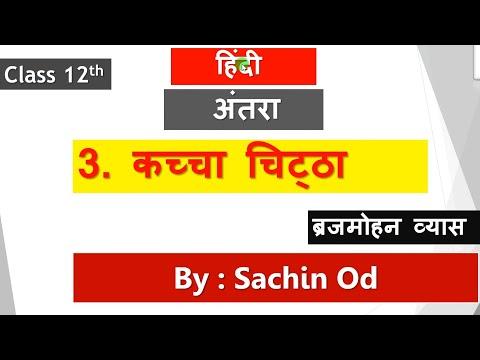 Class12 Hindi कच्चा चिट्ठा (ब्रजमोहन व्यास) By Sachin Od Eklavya Study Point