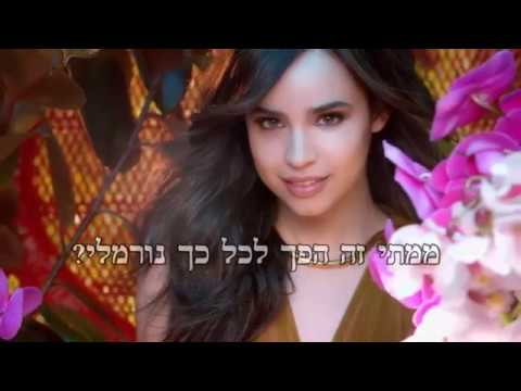 sofia-carson---back-to-beautiful-ft.-alan-walker-מתורגם-לעברית