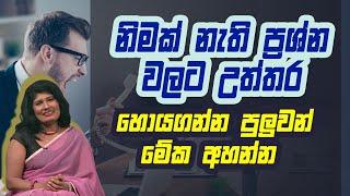 නිමක් නැති ප්රශ්න වලට උත්තර හොයගන්න පුලුවන් මේක අහන්න | Piyum Vila | 28 - 10 - 2020 | Siyatha TV. Thumbnail