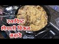 Bhopali Chicken Recipe in Hindi | By Ada