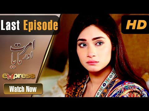 Amrit Aur Maya - Last Episode - Express Entertainment Dramas
