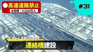 【シティーズスカイライン】高速道路禁止の街_#31~連絡橋建設~