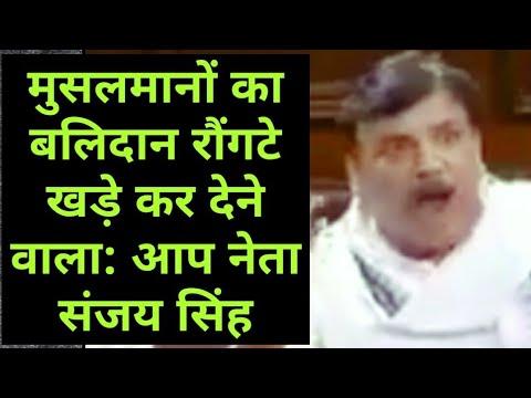 Aap Party Neta Sanjay Singh Sadan Me Itihas Par Bayan De Rahe Hain