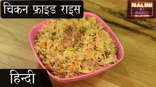 Chicken Fried Rice Recipe From Leftover Rice | Indian Style Chinese Recipes