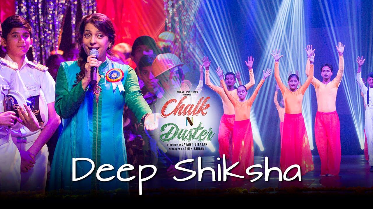 Download Chalk N Duster – Deep Shiksha | Juhi Chawla | Shabana Azmi | Alka Yagnik