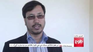 LEMAR News 06 April 2016 /۱۸ د لمر خبرونه ۱۳۹۵ د وري