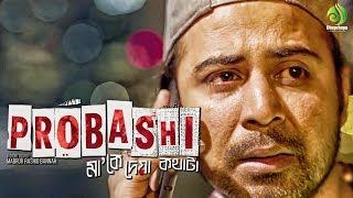 প্রবাসী বাংলাদেশীর গল্প | Probashi | Maa Ke Deya Kothata | Afran Nisho | Tanjin Tisha | Bannah