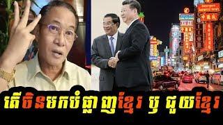 Khan sovan - តើចិនមកបំផ្លាញខ្មែរ ឫជួយខ្មែរ, Khmer news today, Cambodia hot news, Breaking news
