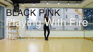 Download Video BLACK PINK(블랙핑크)-PLAYING WITH FIRE(불장난)Dance Cover(mirror)안무 거울모드 MP3 3GP MP4