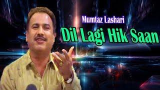 Mumtaz Lashari - Dil Lagi Hik Saan