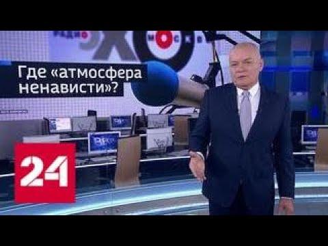 Киселёв посоветовал 'Эху