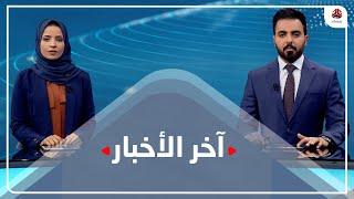 اخر الاخبار | 28 - 02 - 2021 | تقديم هشام الزيادي وصفاء عبدالعزيز | يمن شباب